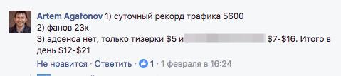 """Курс """"Facebook 2.0"""" - с 0 до 100$ в сутки за 30 дней"""