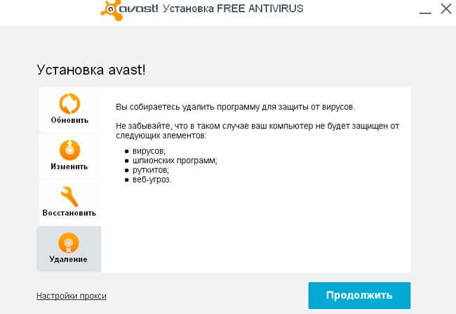 Окно мастера деинсталляции антивируса Avast