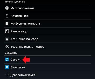Google в разделе аккаунты
