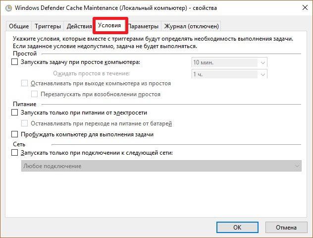 Расписание работы Windows Defender