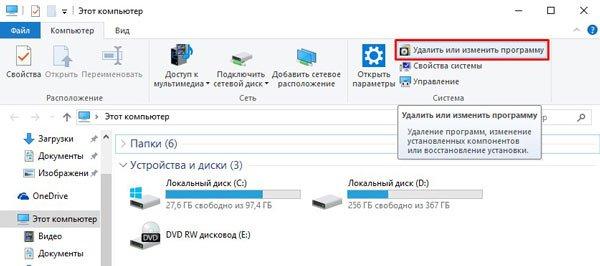Кнопка удаления программ в проводнике