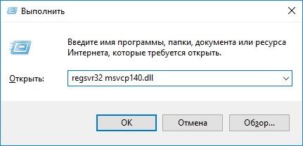 Регистрация MSVCP140