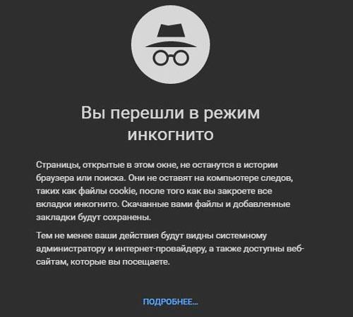 Бесследный режим в google chrome