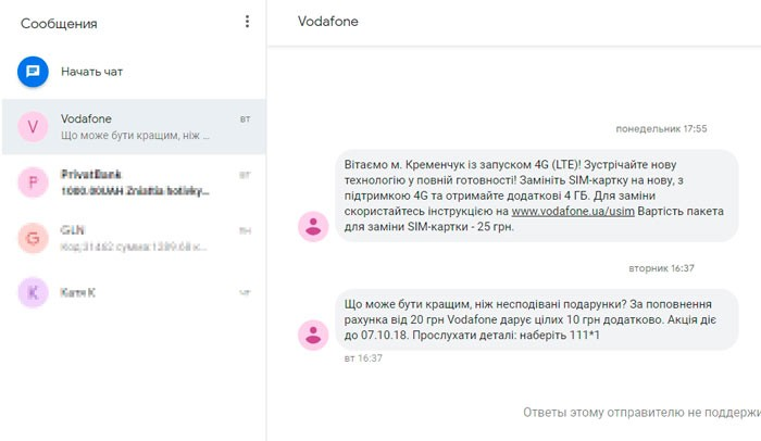 Веб версия андроид сообщений
