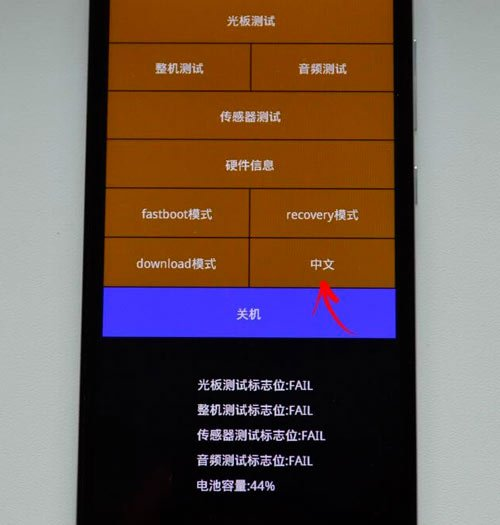 recovery xiaomi chinesse