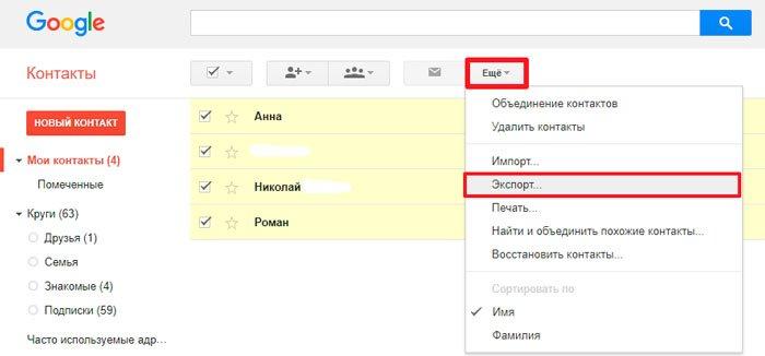 Экспорт через Google