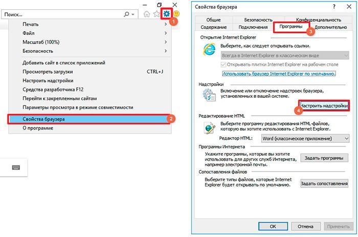 Настройка надстроек Internet Explorer