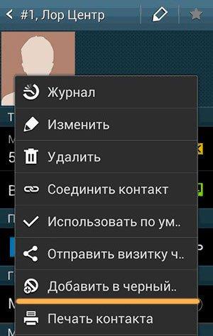 Запрет номеров на Android 6