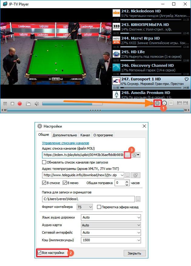 Настройка плейлиста IPTV проигрывателя