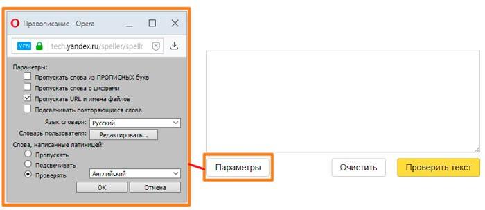 ЯндексСпеллер