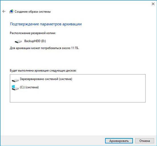 Окно подтверждения параметров архивации