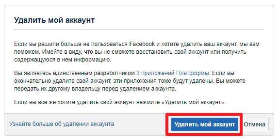 Окно подтверждения удаления аккаунта FB