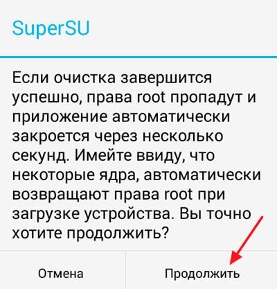 Подтверждение удаления Root в суперсу