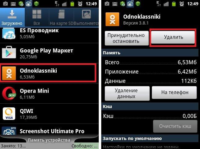 Удаление программы Одноклассники со смартфона