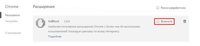Кнопка отключения расширений в Chrome
