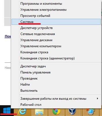 Контекстное меню - Свойства компьютера Windows 8