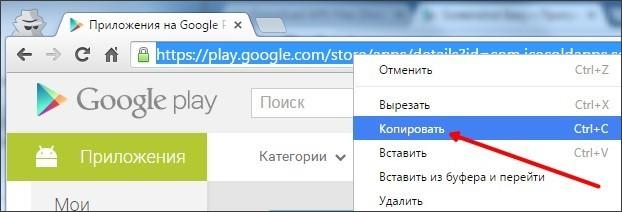 Адрес приложения в Google Play