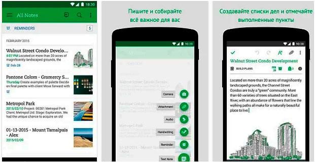 Эверноте для Android