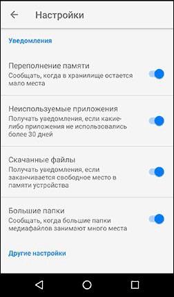 Параметры уведомлений Файл Го