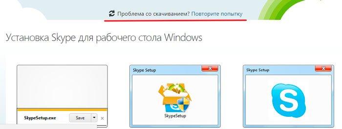 Официальная страница загрузки Skype
