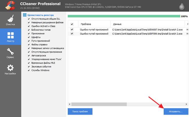 кнопка Исправить окна Реестр программы CCleaner