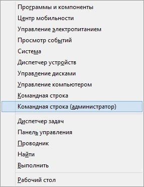 Контекстное меню в Windows 10 (Win + X)