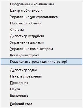 Контекстное меню в Windows 10 (Win + X)
