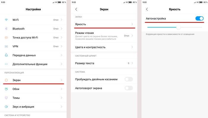 Активация датчика света в параметрах смартфона