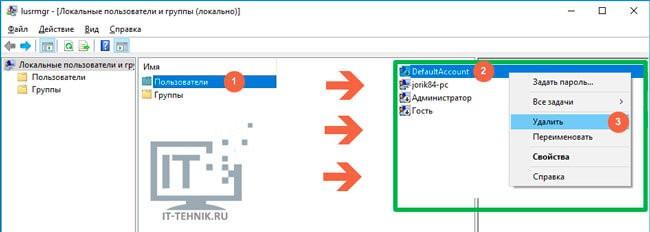 Процесс удаления юзера с помощью редактора групп