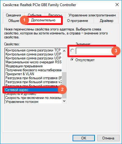 Изменение сетевого адреса