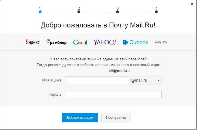 Синхронизация с другими почтовыми службами