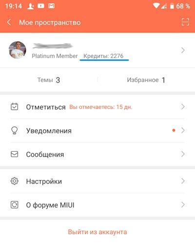 MIUI Forum Credits