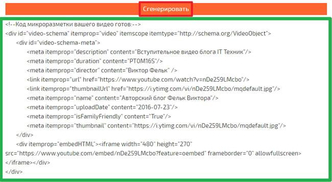 Копируем код и вставляем себе на сайт
