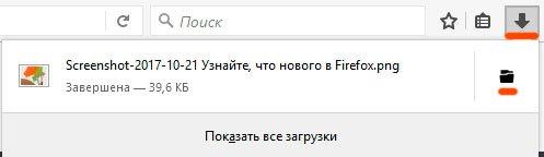 Загрузки Firefox