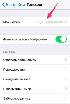 Как посмотреть свой номер на iPhone