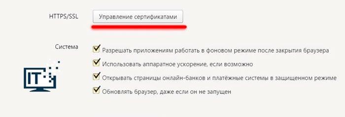 Настройка сертификатов в обозревателе Yandex