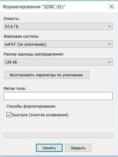 Утилита форматирования Виндовс