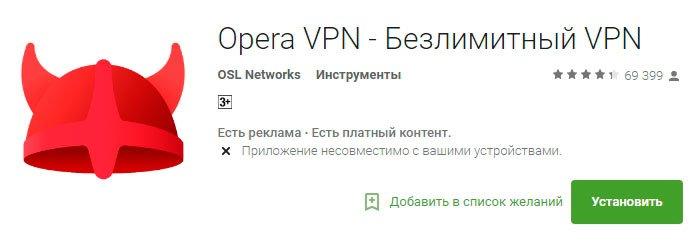 Опера Android ВПН приложение