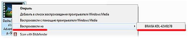 Выбор устройства воспроизведения для файла