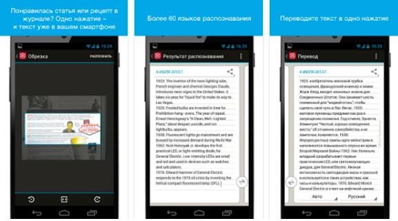 Распознавание и перевод приложение ABBYY