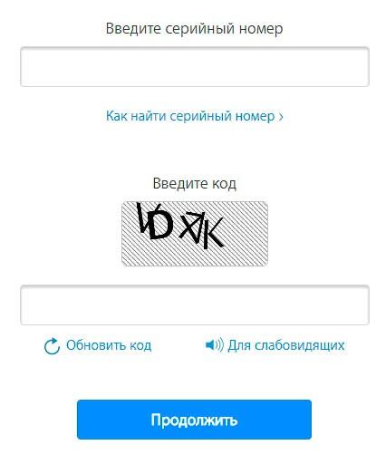 Проверяем серийный номер Айфона на сайте