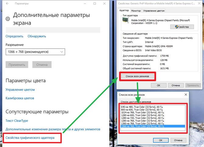 Скачать программу для разрешения экрана windows 8
