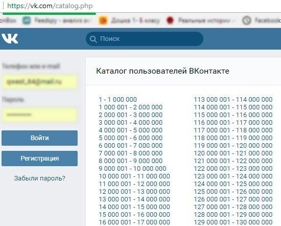 каталог пользователей вконтакте как найти человека