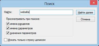 Окно ввода поисковой фразы для Webalta