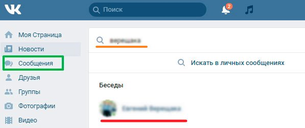Окно сообщений VK