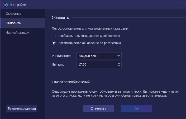 Параметры обновления в софтваре апдейтер