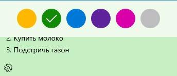 Изменение цвета заметок