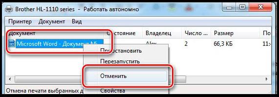 Отмена очередности файла