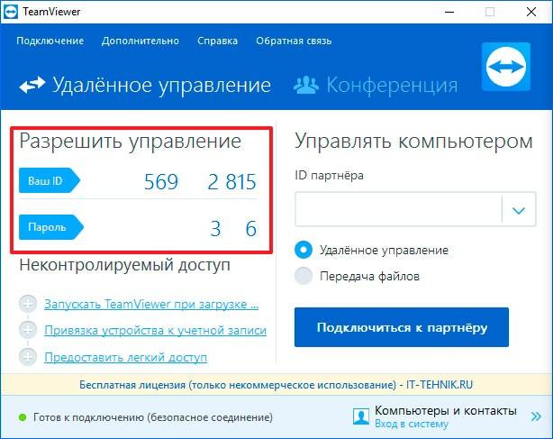 ID и пароль пользователя Тимвивер