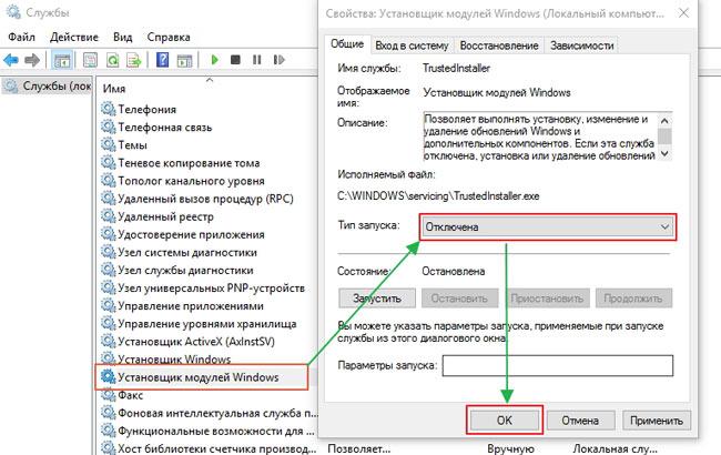 Окно управления установкой модулей